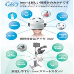 視野計検査装置 imo(アイモ)