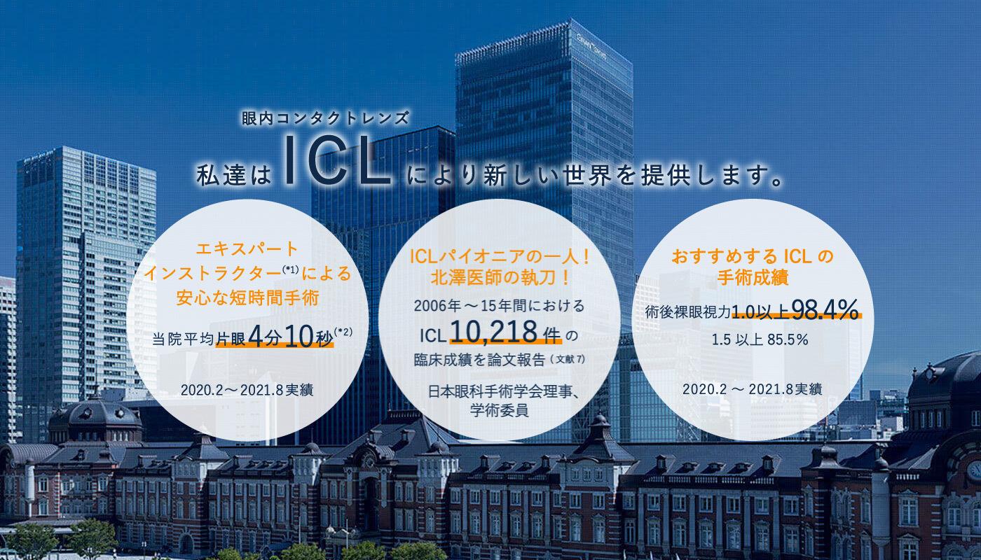 私達はICLにより新しい世界を提供します。