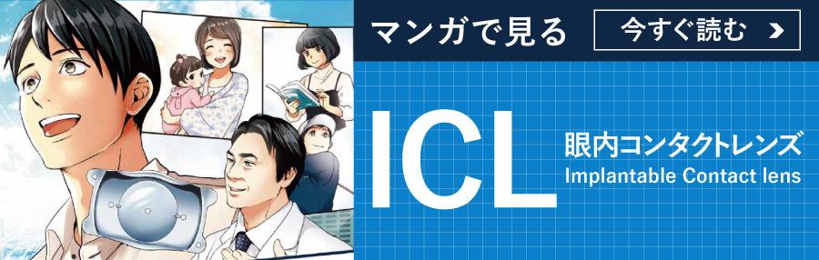 マンガで読む、ICL(眼内コンタクトレンズ)