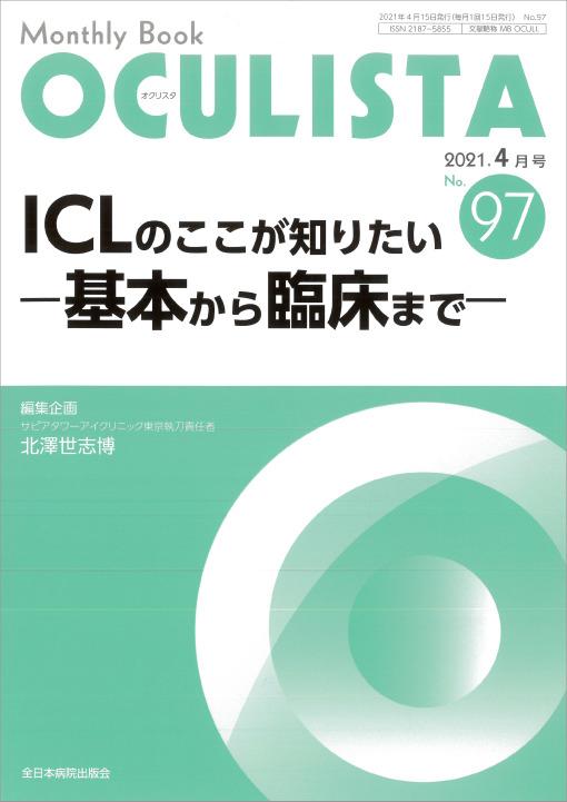 眼科雑誌OCULISTA(オクリスタ)