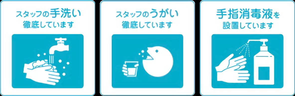手洗い・うがい・消毒